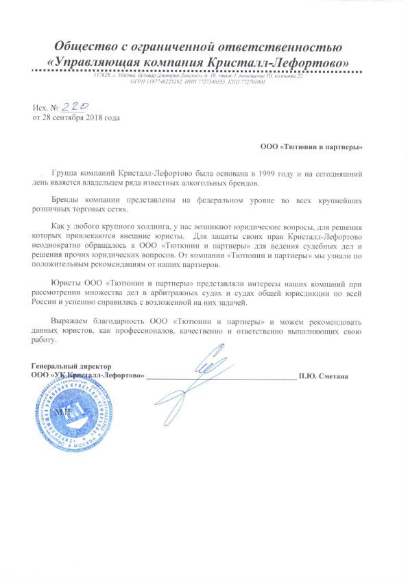 """ООО """"УК Кристалл Лефортово"""""""