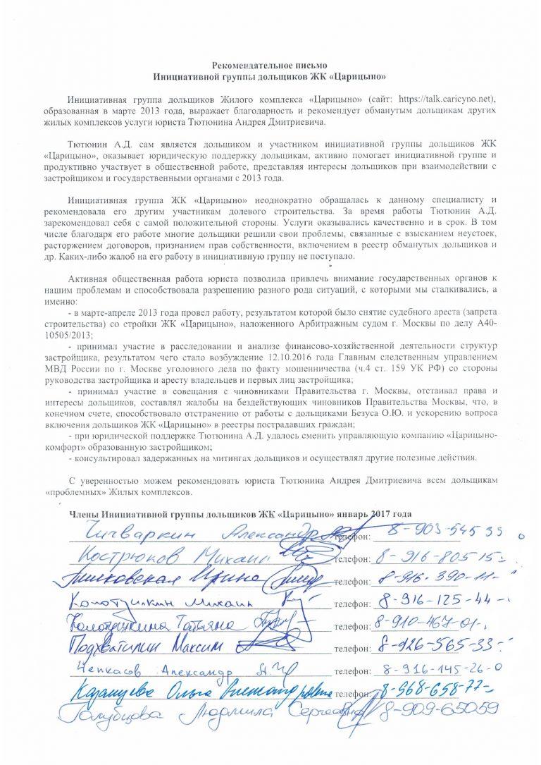 """ЖК """"Царицыно"""""""